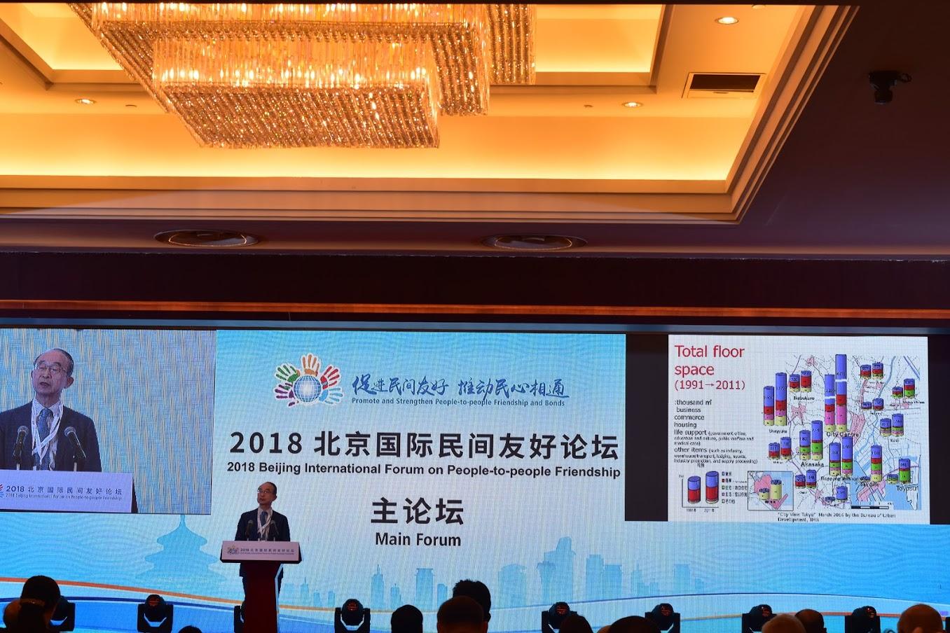 2018 05 27 28 北京市国際シンポジウム 講演 一般社団法人 都市調査会